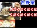 吉野家の肉だくだくだくだくだくだくだくだく丼作ってみた!I tried to make a bowl of the meat of the Yoshinoya!