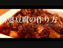 【作曲家が作る】麻婆豆腐の作り方(with I LOVE... /Official髭男dism Covered by Kecori)