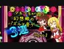 マキマキが遊ぶ幻想郷のパズル×音ゲー Part3【東方スペルバブル】