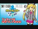 【ポケットモンスター ソード】第13回マッツァンの初見プレイ生放送 再録 part6