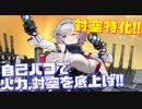 圧倒的な対空性能!高難度の12章,13章攻略にピッタリ!新軽巡洋艦リノの性能を紹介します!【アズールレーン】