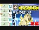 【ポケモンUSUM】人事を尽くすアグノム厨-day99-【本当の敗北は負けてる側が諦めた時】