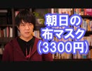 朝日新聞「布マスクは効果期待できない」→朝日ショップで3300円の布マスク販売【サンデイブレイク152】
