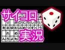 #1 【ゲーム実況】面白いゲームを求めて。サイコロで決めたゲームやります。【ななめ】