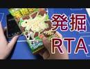 【限定】発掘恐竜チョコRTA~とりっぴぃver~
