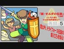 【新春特番】「新・ゼルダの伝説」に挑戦!いい大人達のわんぱく秘密基地SP! 再録part5