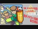 【新春特番】「新・ゼルダの伝説」に挑戦!いい大人達のわんぱく秘密基地SP! 再録part7
