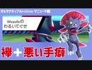 【ポケモン剣盾】オルタナティブArchive#5 マニューラ編【VOICEROID実況】