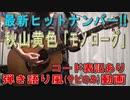 【実演動画】秋山黄色「モノローグ」サビだけ弾き語り風Cover【歌詞&コード進行】