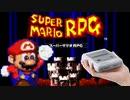 【スーパーマリオRPG】ミニスーファミのゲーム全部少しずつ実況プレイ【11】