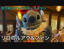『リロのルアウ&ファン』 東京ディズニーランド ポリネシアンテラスレストラン