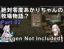 【Oxygen Not Included】絶対零度あかりちゃんの牧場物語? Part.02