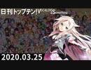 日刊トップテン!VOCALOID&something【日刊ぼかさん2020.03.25】