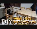 【DIY】伸縮式ダイニングテーブルを作っていく【#04-最終回-】