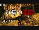 もち子のARK #30【ARK PS4】弦巻マキ&ゆっくり