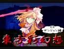 【実況】大同団結-東方彩幻想-【Part77】