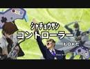 【遊戯王MAD】社長さんコントローラー【お父さんスイッチ風】