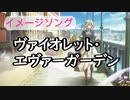 【イメソン】ヴァイオレット・エヴァーガーデン【オリジナル曲】