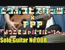 【ソロギター】ようこそジャパリパークへ / どうぶつビスケッツ×PPP (テレビアニメ『けものフレンズ』オープニングテーマ)