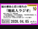 福山雅治と荘口彰久の「地底人ラジオ」  2020.04.05