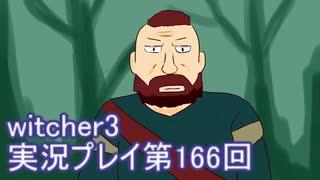 探し人を求めてwitcher3実況プレイ第166回