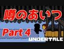 【初見ゲーム実況】【Part 4】初見泣きゲーで泣きに来た。【両声類】【UNDERTALE】