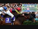 【中央競馬】プロ馬券師よっさんの第64回大阪杯(GI)