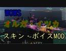 【WoWS】海の上でも止まらないオルガ・イツカ ボイス・スキンMOD