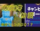【相談】アリーナ10000帯突破!?タイマンやBOX、デュオやってくれる強者求む!??