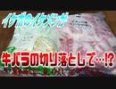 【ASMR】イケボのイケメンが牛バラの切り落としで…!?
