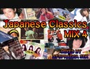 #35 Japanese Clasics Mix4 (2015.11.16)【歌謡曲】