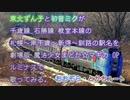 【駅名記憶】東北ずん子と初音ミクが劇場版 魔法少女まどか☆マギカ OPのClariS ルミナスで特急おおぞら(千歳線・石勝線・根室本線)の札幌~釧路までの駅名を歌ってみる。