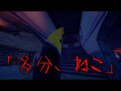 【Fortnite】意味がわかると怖い話「たぶん猫」【フォートナイト】【フォートナイトバトルロイヤル】