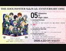 THE IDOLM@STER SideM 5th ANNIVERSARY DISC 05 試聴動画