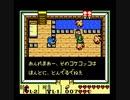 #11【昔の実況動画】ゼルダの伝説-夢をみる島DX-をやってたのをHDDから見つけた!