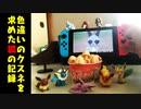 """【ポケモン剣盾】色違いのクスネを追い求めた""""狐""""の記録"""