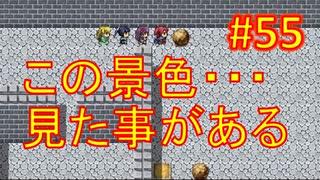 sakiquest3 #55:咲RPGを「咲-saki-」好きが全国編の話をしながらゆっくり実況(初見プレイ)