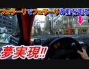【GoPro HERO8】 フェラーリ430スクーデリアでフェラーリの正規ディーラーの前を走る夢実現w 大阪~心斎橋まで御堂筋を走ってみました!