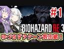【BIOHAZARD RE:3】ゆづきずラクーン脱出劇!#1【VOICEROID実況】