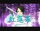 【歌ってみた】紅蓮華_鬼滅の刃【ゆきみちよこ】