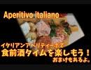 イタリアンスタイルの食前酒タイム、アペリティーボで楽しみましょう!Aperitivo italiano