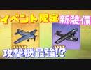 まさかのバラクーダ越え!?最強の汎用魚雷型攻撃機が登場!闇靄払う銀翼限定新装備を紹介!『TBMアベンジャー(VT18中隊)』『PBY-5Aカタリナ』【アズールレーン】
