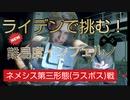 RESIDENT EVIL 3_難易度インフェルノ ネメシス第三形態(ラスボス)戦 ライデンで挑む!