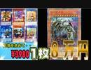 【遊戯王オリパ】1枚8万円!?『万物創世龍』を狙え!爆アドなるか!!?