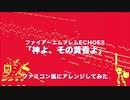 ファイアーエムブレムEchoes「神よ、その黄昏よ」〜原曲ミックス&ショートver〜
