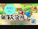 【ポケダンDX】 第十八幕 泥棒を追跡した結果、伝説の兄妹参戦!!