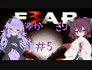 [ホラーFPS]ゆかきりのF.E.A.R.3 PART5[VOICEROID実況]