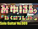 【ソロギター】ぼくのフレンド / みゆはん (テレビアニメ『けものフレンズ』エンディングテーマ)