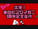 【活動1周年記念】大漁!春の紅ズワイガニ合作 〜2020〜