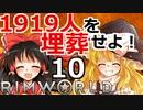 1919人を埋葬せよ! #10 【RimWorld 1.1 ゆっくり実況】リムワールド pcゲーム steam